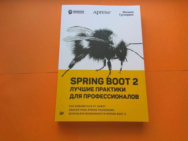 Spring Boot 2: лучшие практики для профессионалов, Гутьеррес Ф. книга