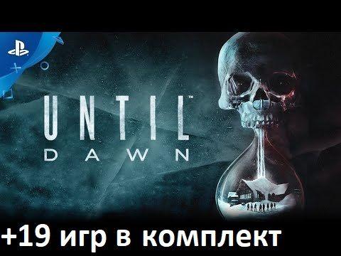 Until Dawn Дожить до рассвета и другие игры playstation 4 ps4 ps plus