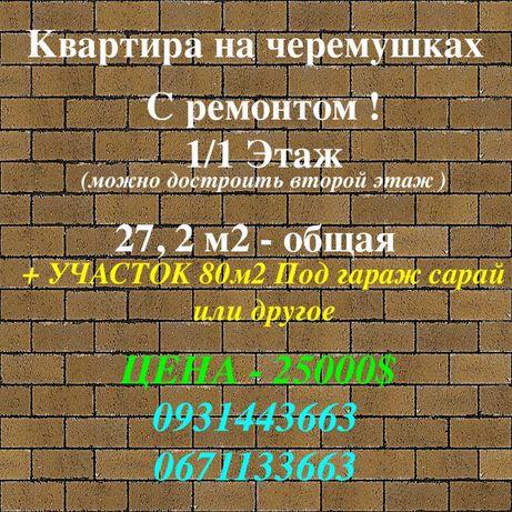 1 к квартира с ремонтом + земля 186 м2 (есть арендатор) Черемушки