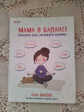 Анна Бикова Мама в балансі