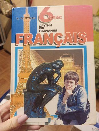 Учебник французского языка 6 класс