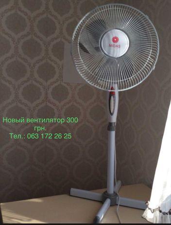 Вентилятор MIDAS