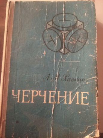 Книга ЧЕРЧЕНИЕ 1974р