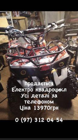 Квадроцикл електро
