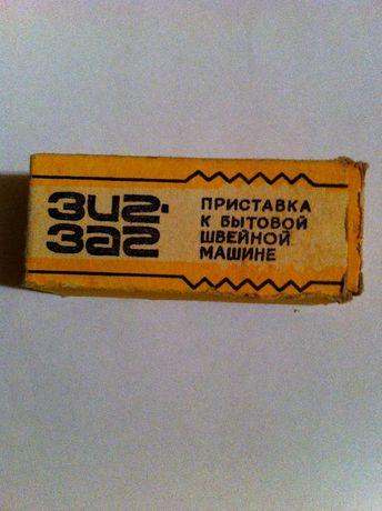 ЗигЗаг N080. Подольск.