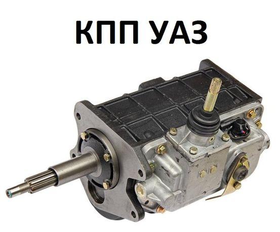 КПП УАЗ коробка передач Уазик, Хантер, буханка