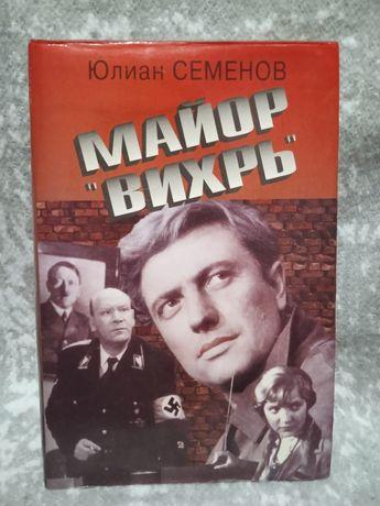 Юлиан Семенов Майор вихрь