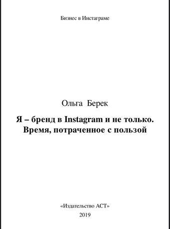 Гайд, чек-лист Я-бренд в Instagram от блогера  Ольги Берек