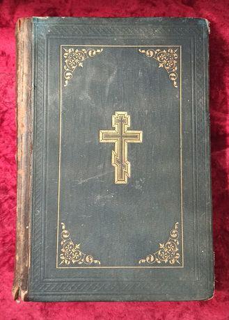 Библия. Книги священного писания ветхого и нового завета. 1891г