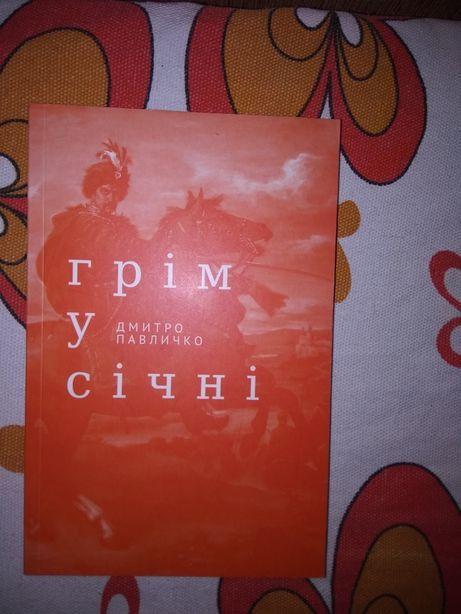 Дмитро Павличко. Грім у січні. Книга