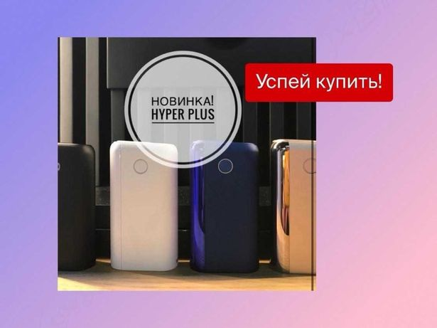 149 грн Glo Hyper PLus + Гло pro гаpантией 1 год! Iqos