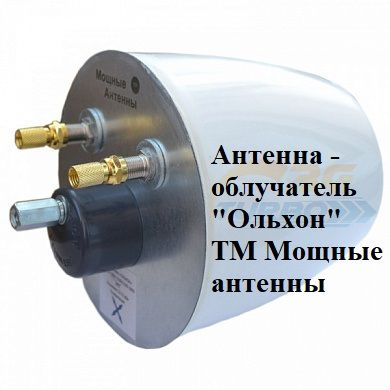 "MIMO 4G lte 3G антенна - облучатель ""ОЛЬХОН"" ТМ ""Мощные антенны"""