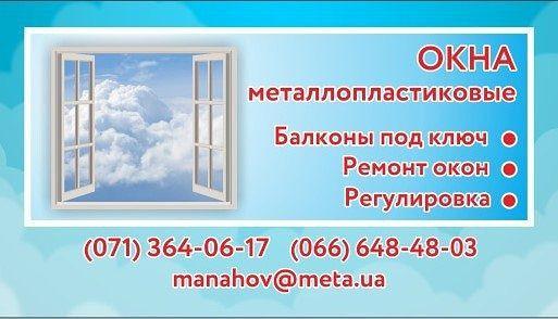 Продажа, ремонт и регулировка окон и дверей