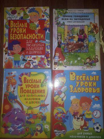 Книги для детей 4 шт