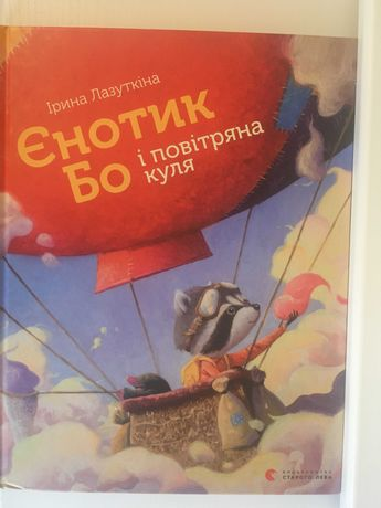 "Книга ""Єнотик Бо і повітряна куля"""