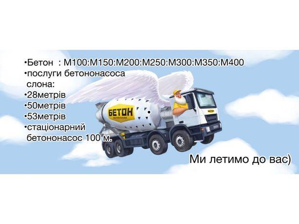 Бетон • послуги бетононасоса • м150 • м200 • м300 • м400