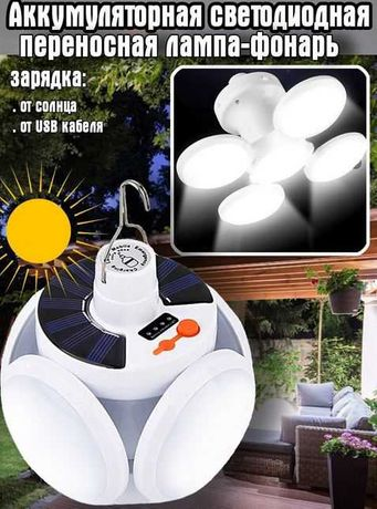 Кемпинговая лампа. светильник на солнечной батарее фонарь лепесток