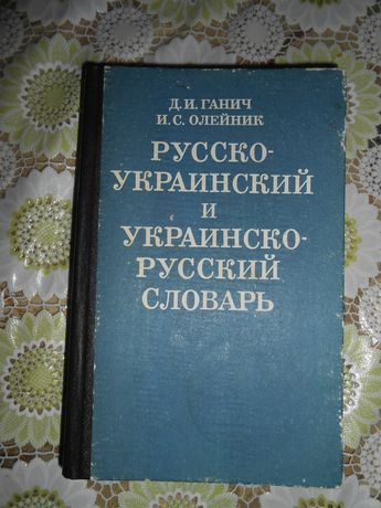 Словарь украинско-русский и русско-украинский
