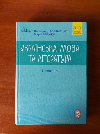 Книга для подготовки к ЗНО. Українська мова та література