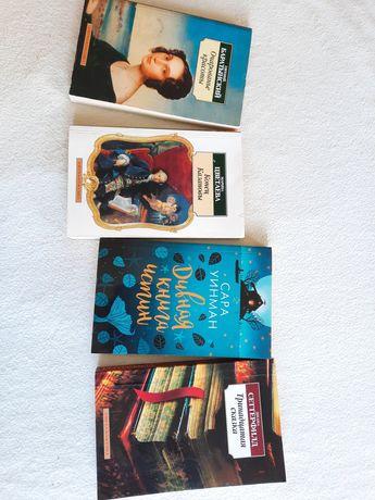 4 книги: (цена за все)