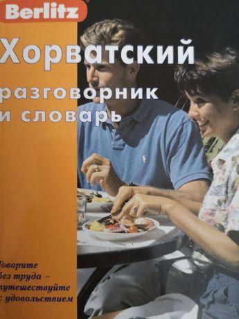 Продам книгу. Хорватский разговорник и словарь.