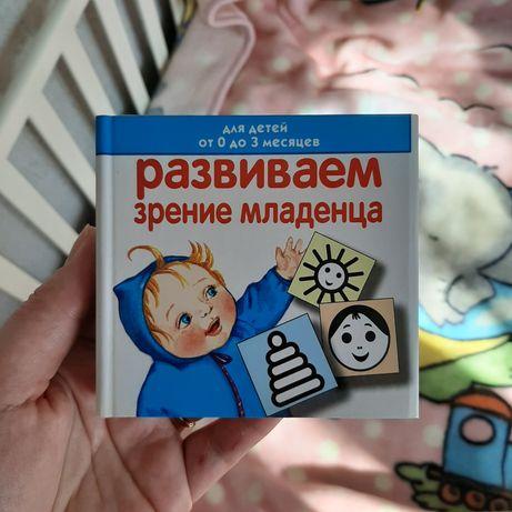 Книжка развивашка для детей 0-3 месяца, детская книга раскладушка