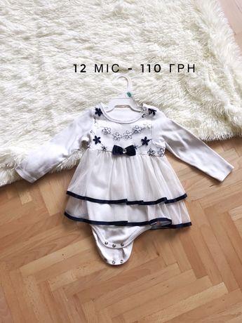 Бодік плаття