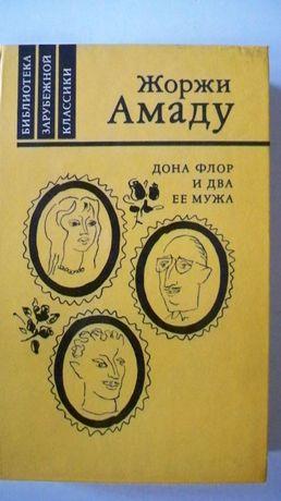 "Жоржи Амаду ""Дона Флор и два ее мужа""."
