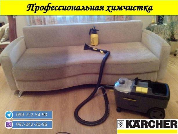Химчистка дизенфекция мягкой мебели, ковров, ковролина, диванов!