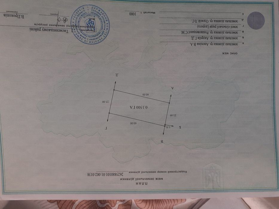 Земельна ділянка під забудову Березовка - изображение 1