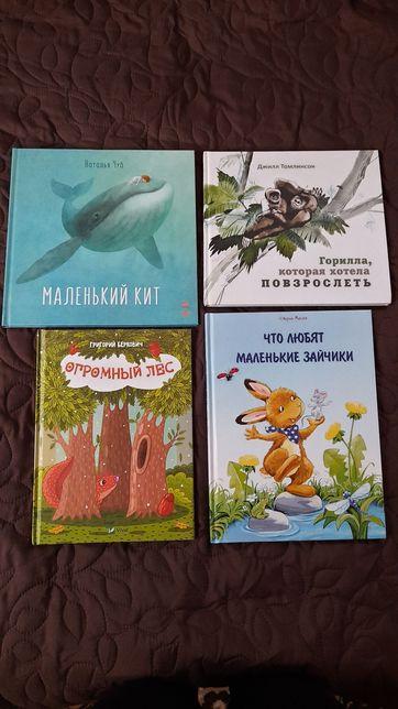 Книги для детей Маленький кит
