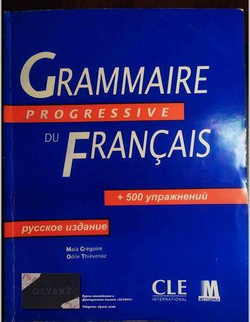 (Рус. издание). Grammaire Progressive du Français.