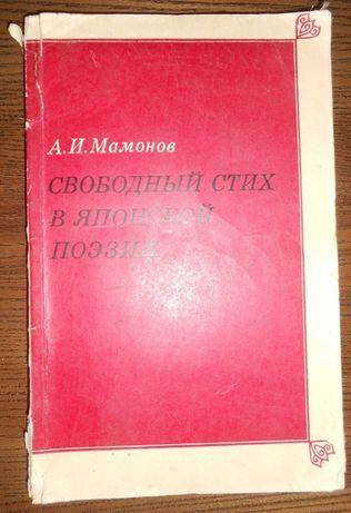 Мамонов, А.И. Свободный стих в японской поэзии.