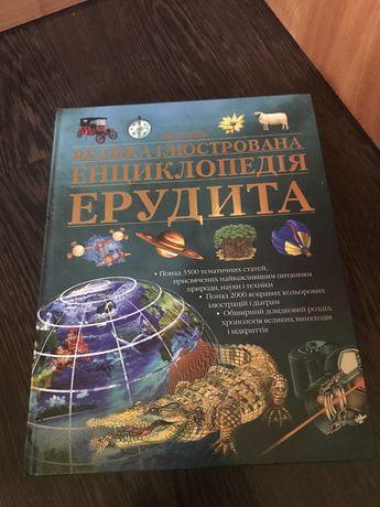 Вклика ілюстрована енциклопедія ерудита