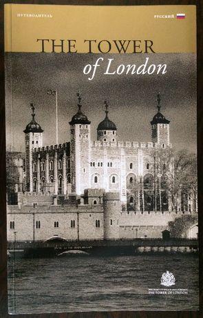 """Книга """"Лондонский Тауэр"""", журнал, путеводитель, буклет"""