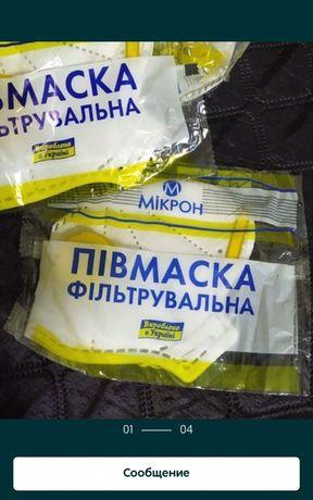 Респератор защитная маска с клапаном ,производство Украина