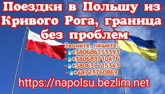 Поздки в Польшу, маршрутки, билеты