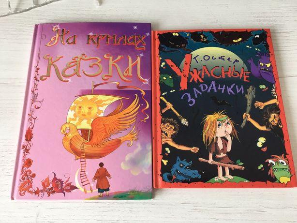 Книги для дітей. Детские книжки. На крилах казки. Задачки Остер