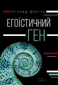 """Книга """"Егоїстичний ген"""""""