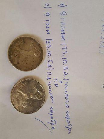 Продам монету один полтинник 1924