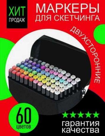 Набір двосторонніх маркерів для скетчінга і малювання 60шт