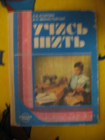 книга учись шить