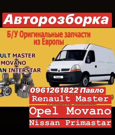 Шрот Розборка Запчасти Renault Master Opel Movano Interstar 2,5 3,0dci