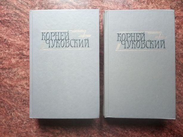 """К.Чуковский """"Собрание сочинений"""", два тома, детские книги"""