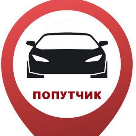 Водитель/Попутчик