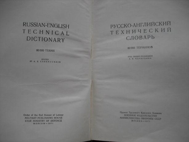 Русско английский технический словарь