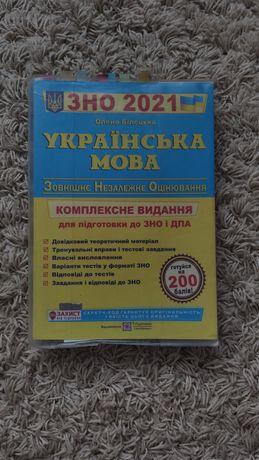 ЗНО Українська мова 2021