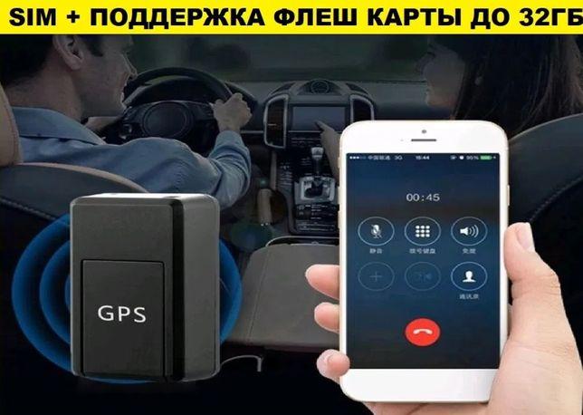 Мини GPS-Трекер SIM + микрофон. Прослушка. Маячок для слежки