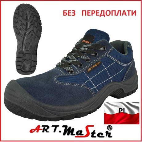 ботинки рабочие обувь рабочая спецобувь спецвзуття робоче взуття PL