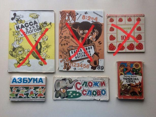 Кассы цифр, букв и слогов, русская и украинская азбука